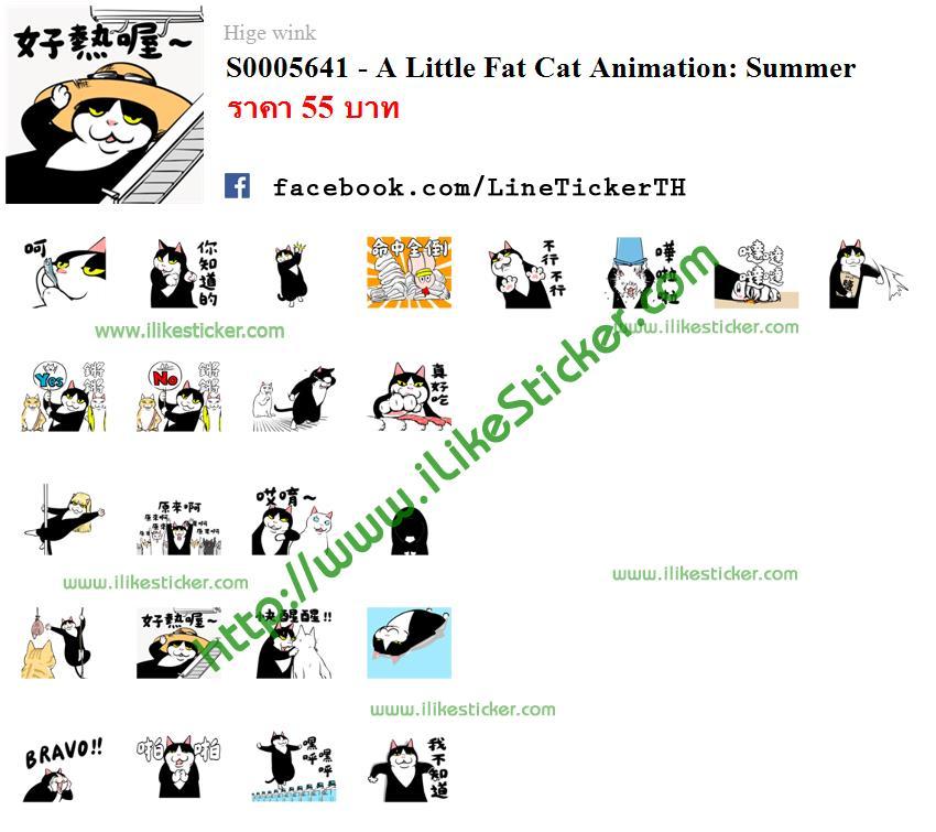 A Little Fat Cat Animation: Summer