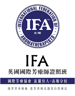 ifa,Ifa國際芳療師協會,IFA HK CONFERENCE 2018,IFA國際芳療師證照班,ifa台灣分校