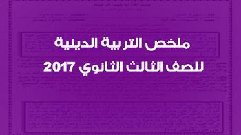 ملخص الدين للصف الثالث الثانوي 2018