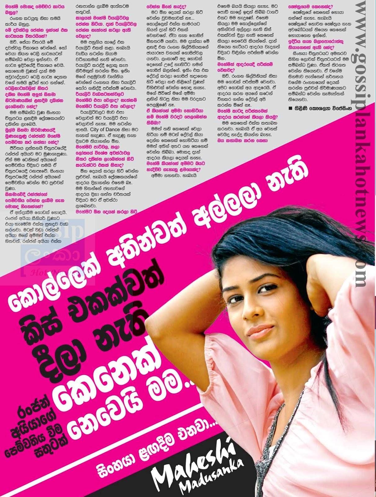 Sri Lankan Models and Actress: Maheshi Madushanka
