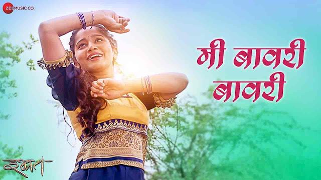 Mi Bavari Bavari Lyrics in Marathi - Ibhrat | Bela Shende