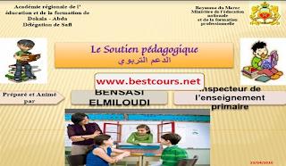 الدعم التربوي-Le Soutien pédagogique