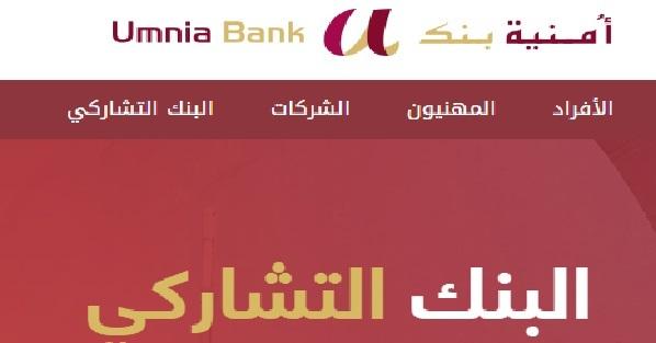 عناوين وكالة أمنية بنك بالرباط