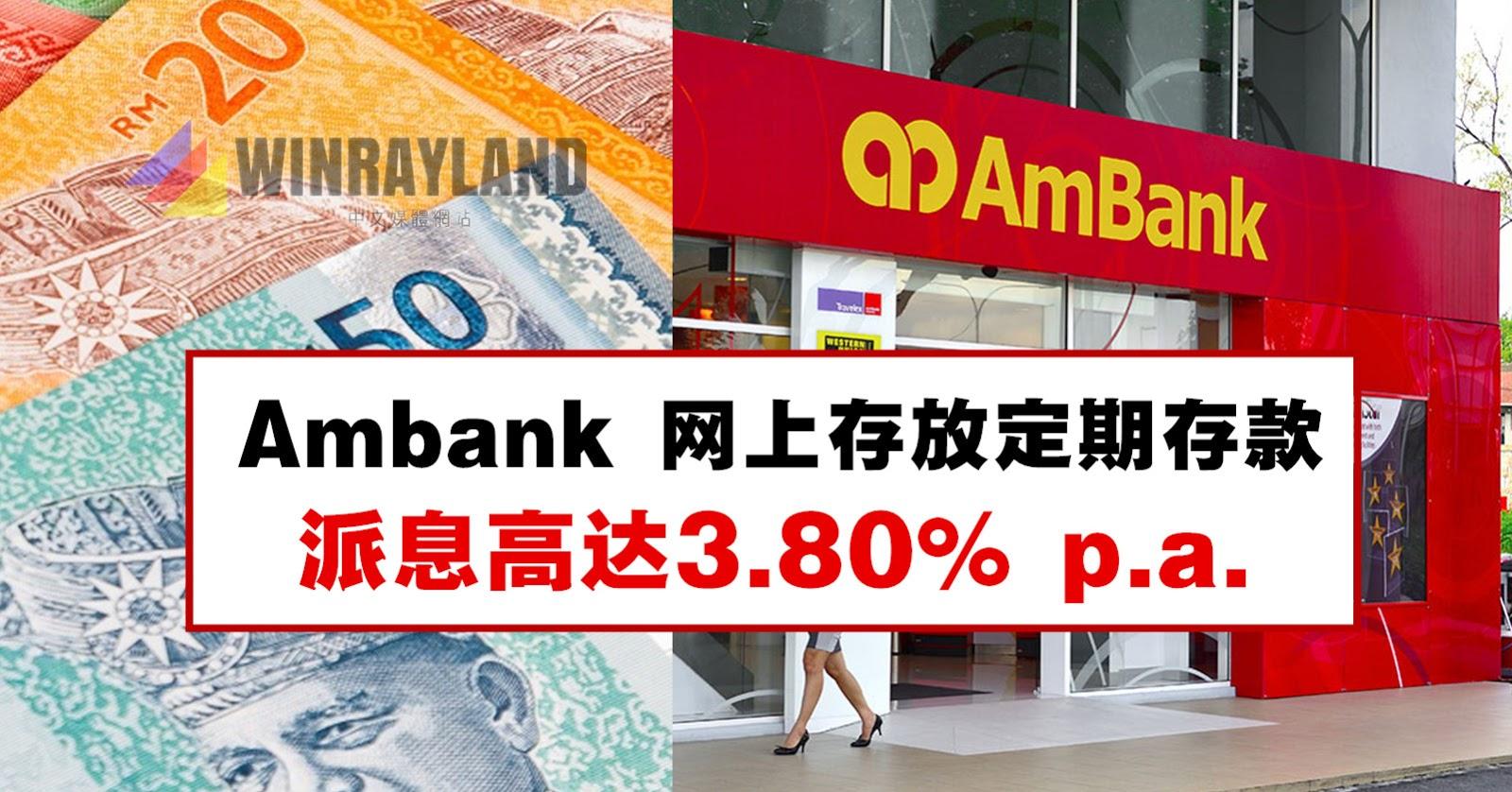 Ambank 网上存放定期存款,派息高达3.80% p.a.