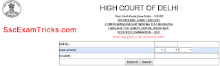 Delhi High Court JJA / Storer Admit Card 2017