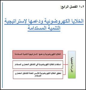 الخلايا الكهروضوئية ودعمها لإستراتيجية التمنية المستدامة pdf، أنواع الخلايا الكهروضية، كيفية عمل الخلايا الكهروضوئية،