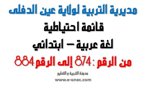 قائمة اضافية لاحتياط التعليم الابتدائي عربية عين الدفلى