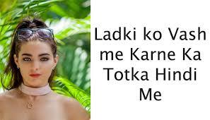 Aurat Ya Ladki Ko Vash Me Karne Ka Totka