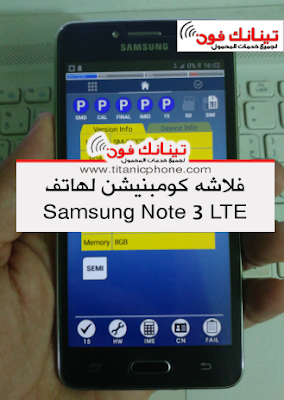 combination-samsung-note-3-lte-sm-n9005