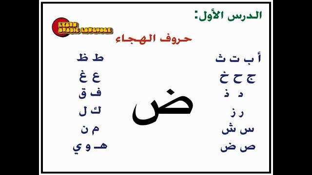 سلسلة دروس تعليم اللغة العربية لغير الناطقين بها