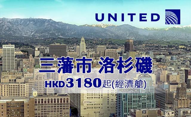 聯合航空 美國航線優惠,香港飛 三藩市/洛杉磯 HK$3180起。