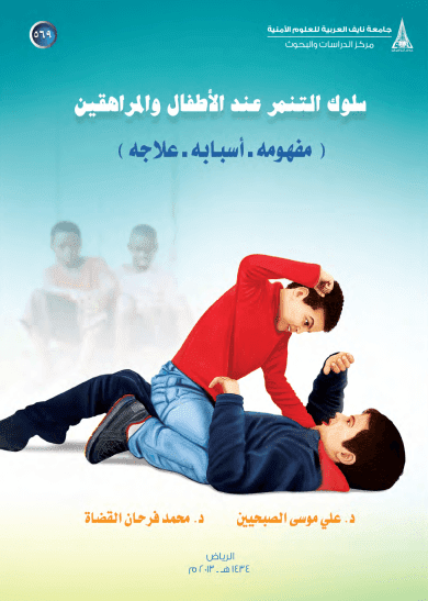 سلوك التنمر  عند الاطفال و المراهقين pdf