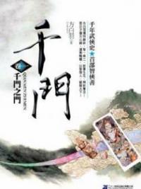 Qianmen Zhimen