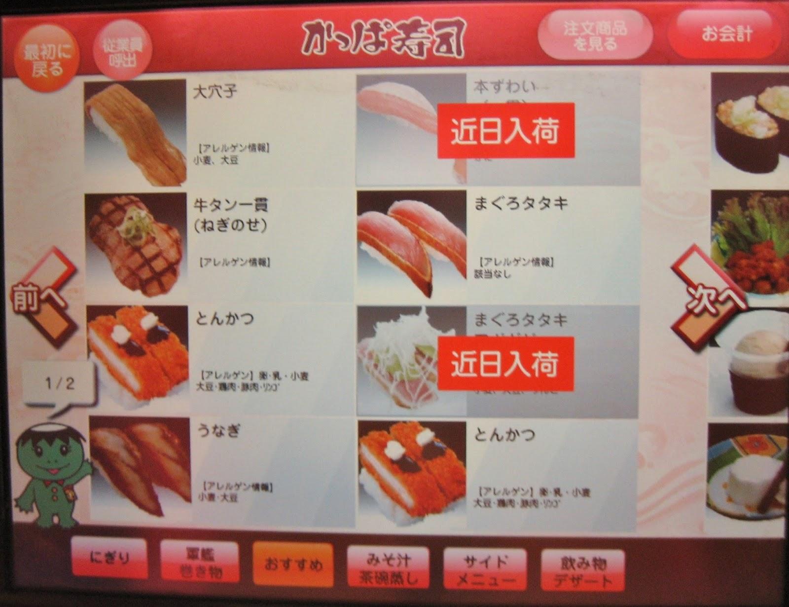 Restaurant Japanese Kappa Zushi