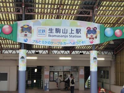 近鉄 生駒山上駅