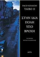 """""""Στην ίδια πόλη υπό βροχή"""" του Paco Ignacio Taibo II"""