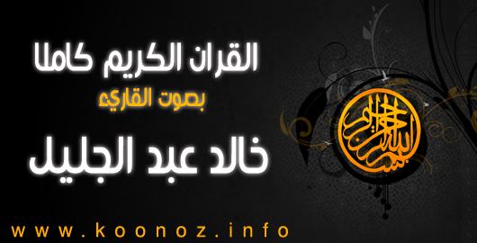 http://www.koonoz.info/2017/01/khaled-Al-Jileel.html