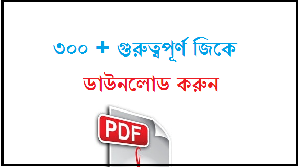 300+ Free Bengali gk pdf download