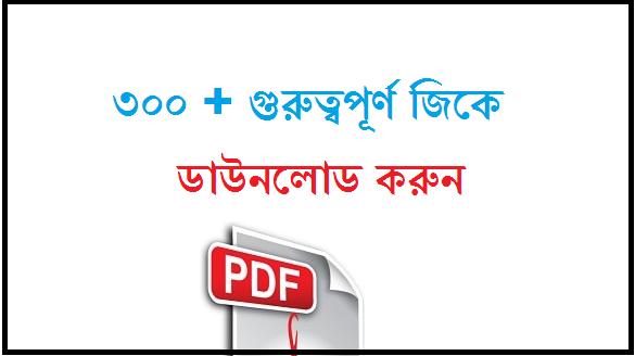 300+ Free Bengali gk pdf download