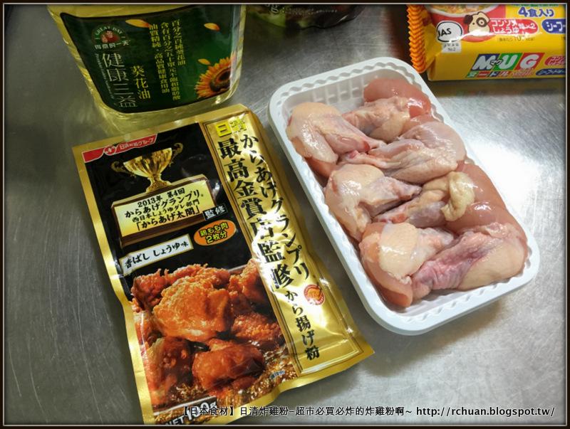 【日本食材】日清炸雞粉-超市必買必炸的炸雞粉啊~ - 我的世界轉轉轉-旅遊美食札記