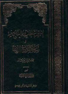 تحميل كتاب سيرة صلاح الدين الأيوبي لابن شداد (ت 632هـ) pdf