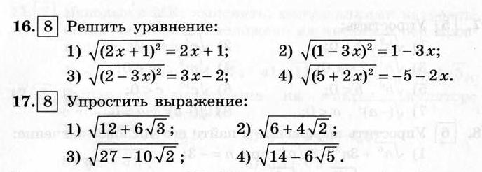 Как решить задачу по математике с корнями решение задачи 12 из заданий егэ