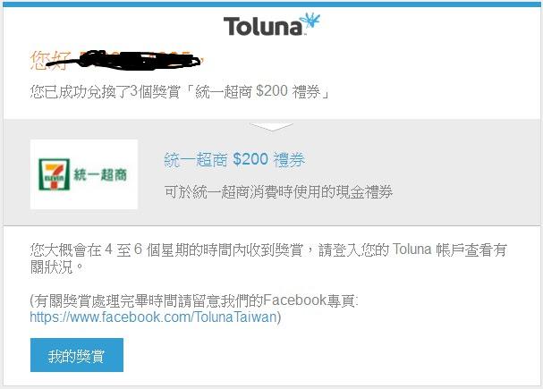 線上填問卷賺錢《Toluna 台灣問卷調查》