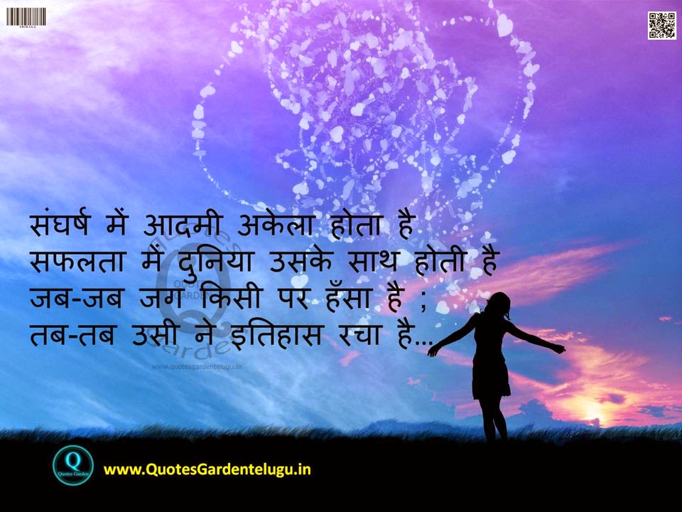Best Hindi Inspirational Life Quotes Shayari With images