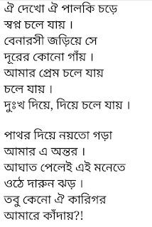 Prem Chole Jay Lyrics Ankur Mahamud
