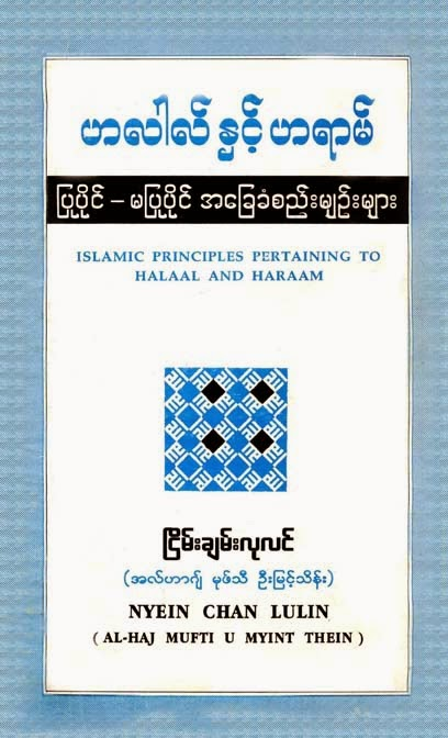 Islamic Principles Pertaining to Halaal and Haraam F.jpg