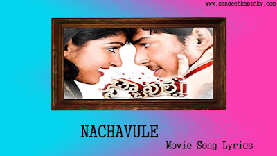 nachavule-telugu-movie-songs-lyrics