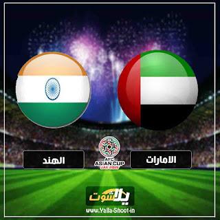 بث مباشر مشاهدة مباراة الامارات والهند لايف اليوم 10-1-2019 في كاس امم اسيا