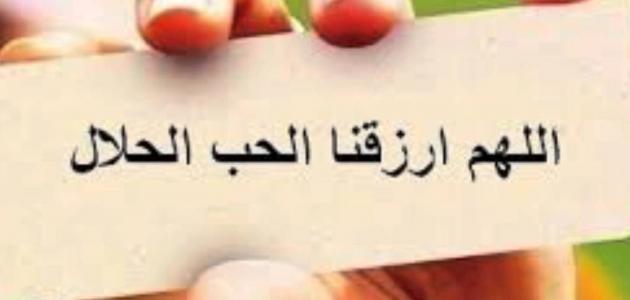 هل الحب حرام ام حلال؟