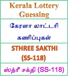 Kerala lottery guessing of STHREE SAKTHI SS-118, STHREE SAKTHI SS-118 lottery prediction, top winning numbers of STHREE SAKTHI SS-118, ABC winning numbers, ABC STHREE SAKTHI SS-118 07-08-2018 ABC winning numbers, Best four winning numbers, STHREE SAKTHI SS-118 six digit winning numbers, kerala lottery result STHREE SAKTHI SS-118, STHREE SAKTHI SS-118 lottery result today, STHREE SAKTHI lottery SS-118, www.keralalotteries.info SS-118, live- STHREE SAKTHI -lottery-result-today, kerala-lottery-results, keralagovernment, today kerala lottery result STHREE SAKTHI, kerala lottery results today STHREE SAKTHI, STHREE SAKTHI lottery today, today lottery result STHREE SAKTHI , STHREE SAKTHI lottery result today, kerala lottery result live, kerala lottery bumper result, kerala lottery result yesterday, kerala lottery result today, kerala online lottery results, kerala lottery draw, kerala lottery results, kerala state lottery today, kerala lottare, STHREE SAKTHI lottery today result, STHREE SAKTHI lottery results today, kerala lottery result, lottery today, kerala lottery today lottery draw result, kerala lottery online purchase STHREE SAKTHI lottery, kerala lottery STHREE SAKTHI online buy, buy kerala lottery online STHREE SAKTHI official, result, kerala lottery gov.in, picture, image, images, pics, pictures kerala lottery, kl result, yesterday lottery results, lotteries results, keralalotteries, kerala lottery, keralalotteryresult, kerala lottery result, kerala lottery result live, kerala lottery today, kerala lottery result today, kerala lottery results today, today kerala lottery result STHREE SAKTHI lottery results, kerala lottery result today STHREE SAKTHI, STHREE SAKTHI lottery result, kerala lottery result STHREE SAKTHI today, kerala lottery STHREE SAKTHI today result, STHREE SAKTHI kerala lottery result, today STHREE SAKTHI lottery result,