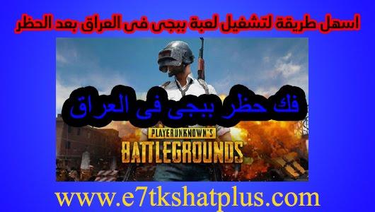 كيفية تشغيل لعبة ببجى فى العراق بعد قرار الحظر 2019