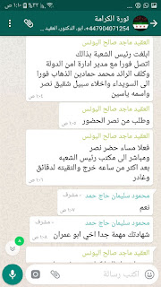 """وثيقة : """" نصر الحريري """" .. جرثومة الثورة التي قتلت """"حمزة الخطيب"""" ..مندوب المخابرات السورية السابق 23"""