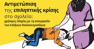 Παγκόσμια ημέρα επιληψίας - Αφίσα για την επιληψία στα σχολεία