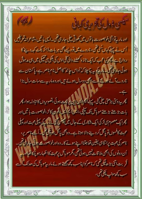Urdu Adults Stories 86