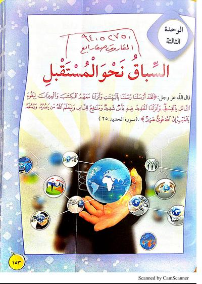 حل كتاب اللغة العربية الوحدة الثالثة للصف الثامن