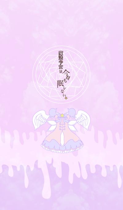 Magical girl not sleep @Purplegirl