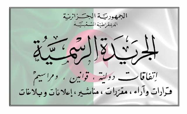 الموقع الرسمي لتحميل الجريدة الرسمية الجزائرية