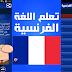 تعلم اللغة الفرنسية المترجمة العربية | تطبيق الاندرويد