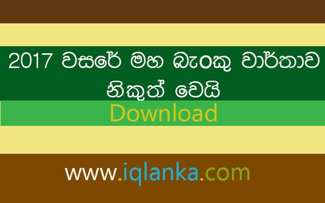 central bank report 2017 pdf in sinhala