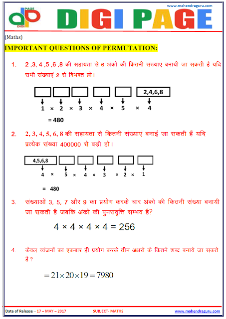 DP | PERMUTATION | 17 - MAY - 17 | IMPORTANT FOR SBI PO