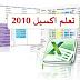 كتاب تعلم برنامج Excel 2010 بالعربي pdf