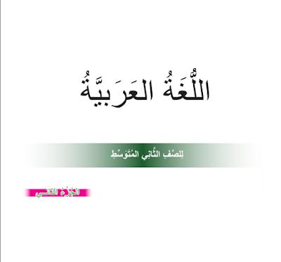كتاب اللغة العربية للصف الثاني المتوسط الجزء الثاني المنهج الجديد 2017- 2018