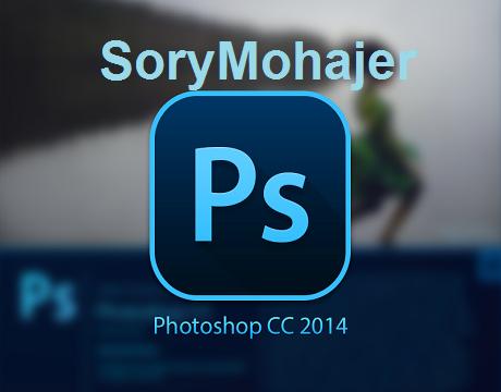 تحميل برنامج Adobe Photoshop 2014 منشط نسخة محمولة بحجم 196 ميجا فقط