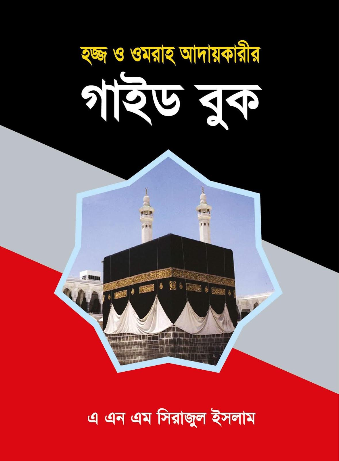 bangla pdf maududi books in maulana
