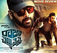 Raja Cheyyi Vesthe Movie Review – 2.5/5