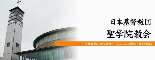 日本基督教団 聖学院教会